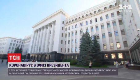 В Офісі Президента на коронавірус захворіли двоє заступників Єрмака