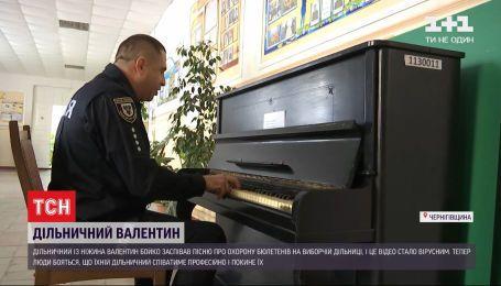 Поліцейський із Ніжина заспівав про охорону бюлетенів на виборчій дільниці