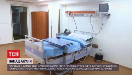 Украинку, которая пострадала от нападения акулы в Египте, перевели в стационарное отделение
