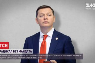 Олег Ляшко проиграл на довыборах в Верховную Раду