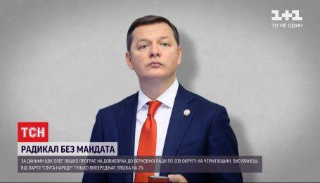 Олег Ляшко програв на довиборах до Верховної Ради