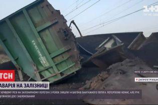 Залізнична аварія: у Кривому Розі 14 вагонів товарного потяга зійшли з рейок під час руху