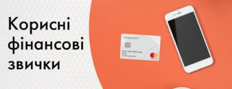 Полезные финансовые привычки с Mastercard