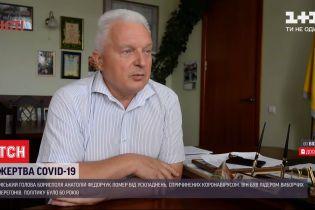 Від COVID-19 помер мер Борисполя