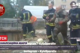 """Канализационный гидроудар получили трое работников """"Киевводоканала"""""""