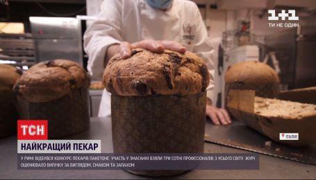Найкращого світового пекаря панетоне обрали в Італії