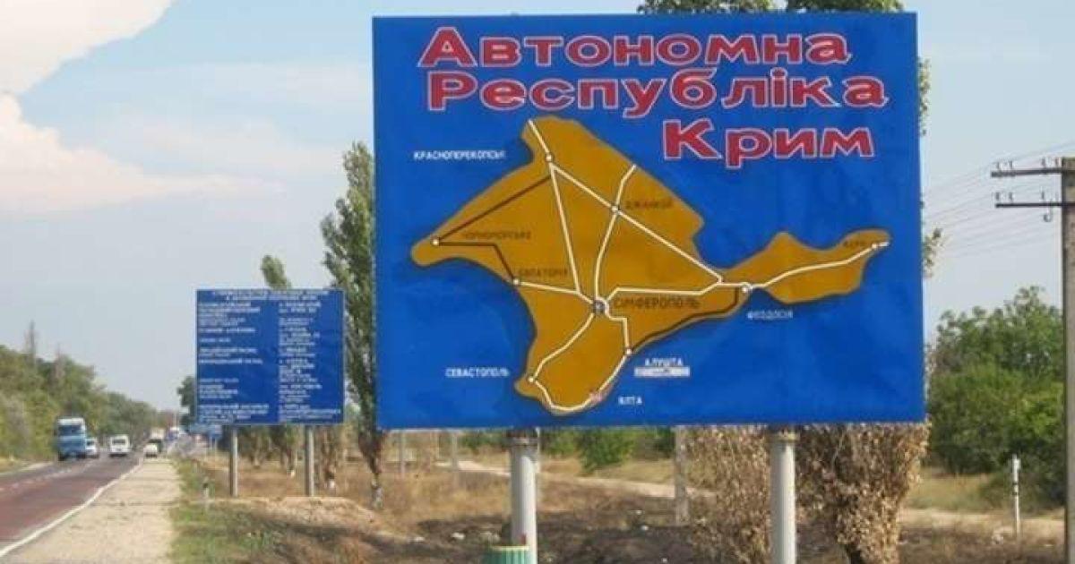 """""""Называть Крым аннексированным — ошибочно"""" — вице-премьер-министр"""