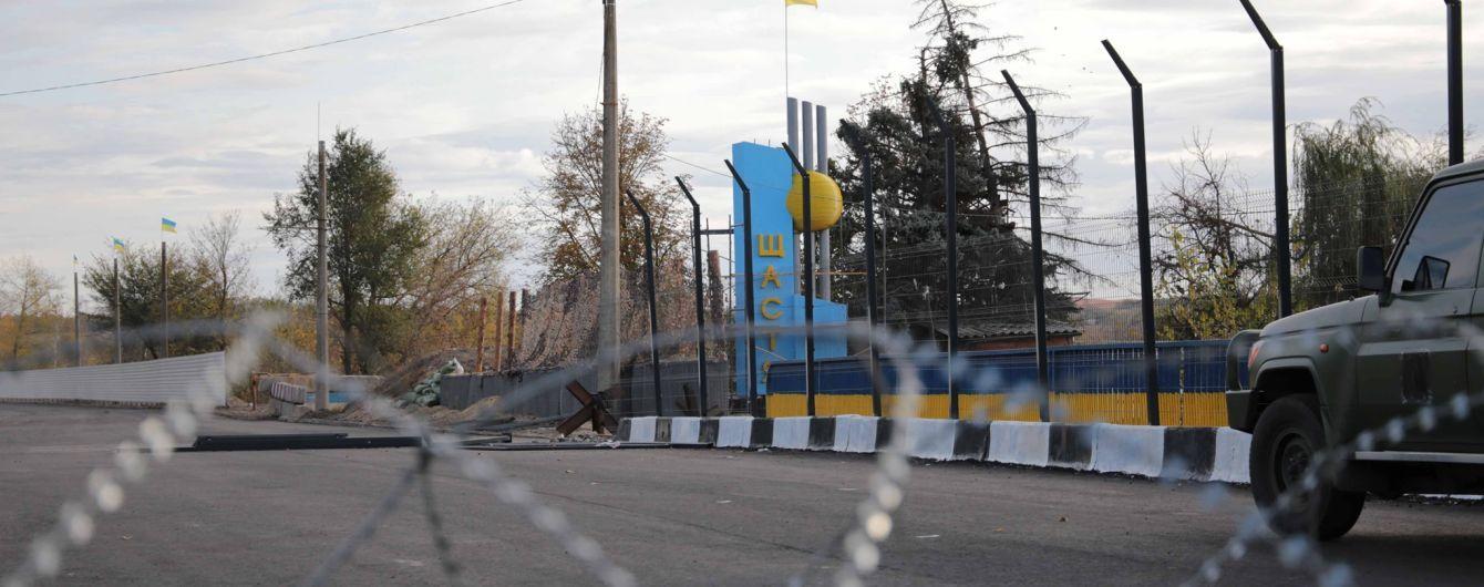 Новий КПВВ у Луганській області: у Щасті сьогодні відкриють пункт пропуску на окуповану територію