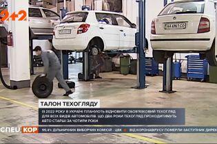 З 2022 року МВС хоче повернути обов'язковий техогляд авто комерційними структурами