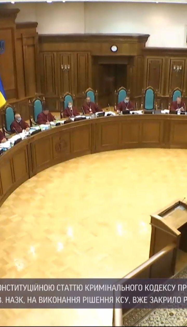 Конституционный суд тайно принял решение, которое может уничтожить всю антикоррупционную реформу