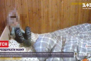 Брошенное дитя: удалось ли найти горе-мать, которая оставила 3-летнего сына в гостинице