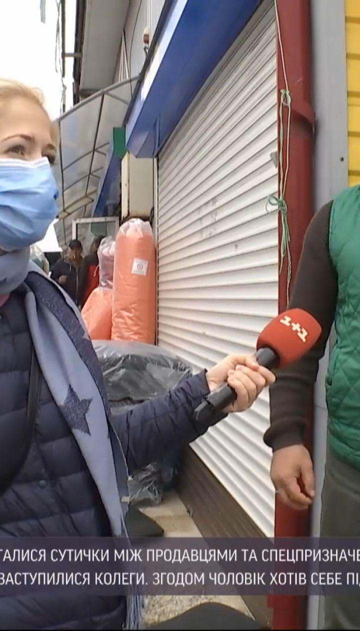 Сутички на ринку: чим закінчилася спроба копів конфіскувати товар у турецького торгівця