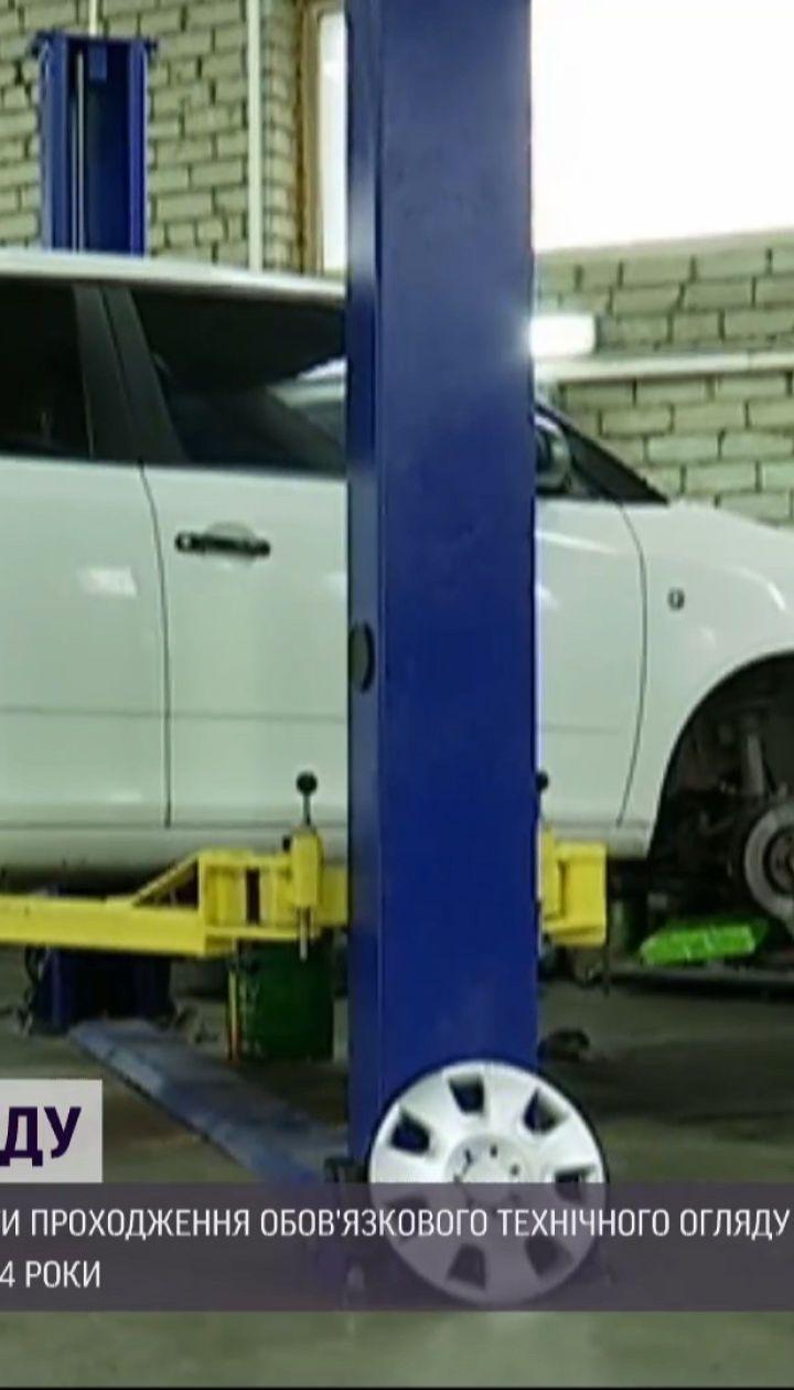 Чем для украинских водителей может обернуться возвращение техосмотра