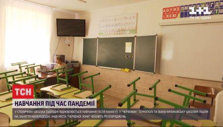Конец каникул: Минздрав дал свои рекомендации - как восстанавливать обучения в школах