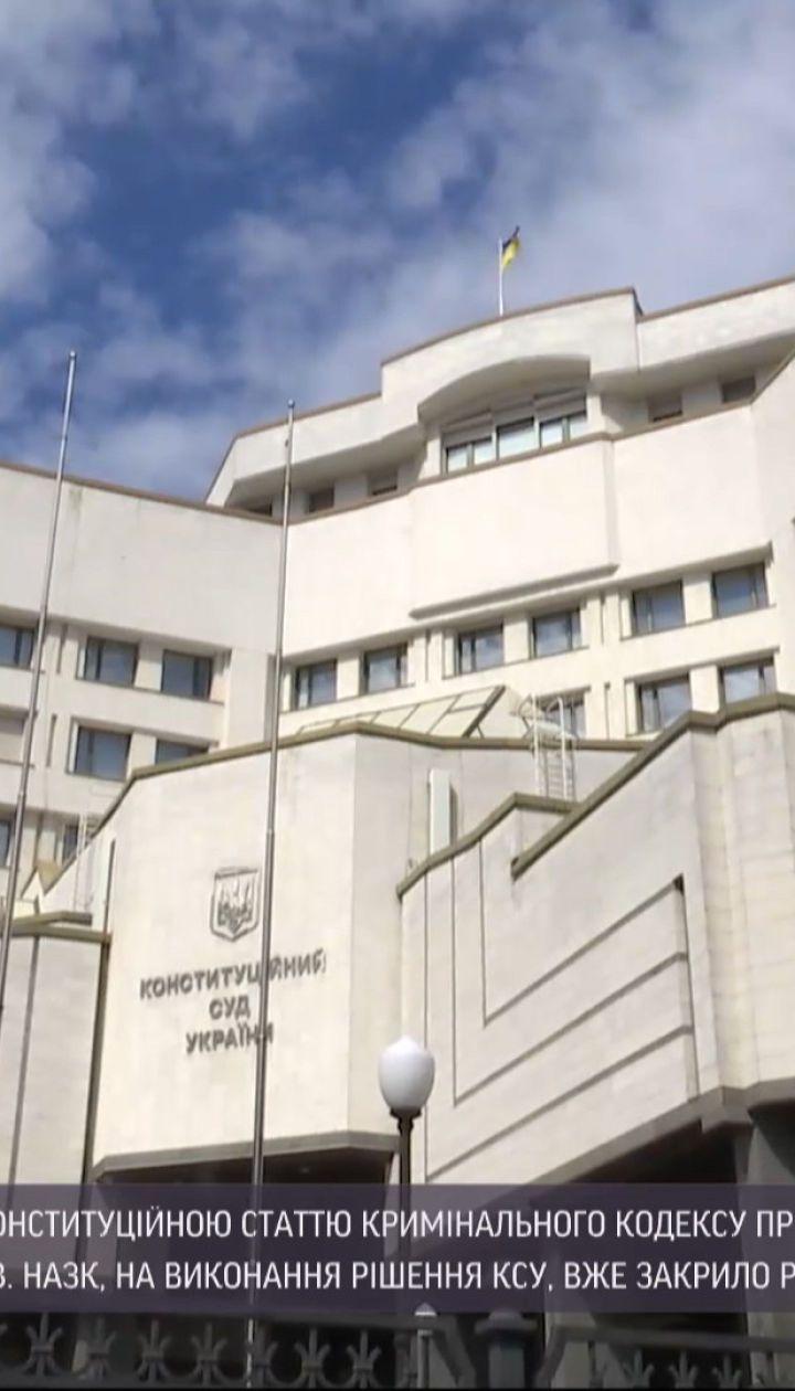 НАЗК закрило реєстр електронних декларацій через рішення Конституційного суду
