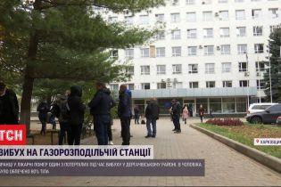 Після вибуху на газорозподільчий станції у лікарні помер ще один чоловік