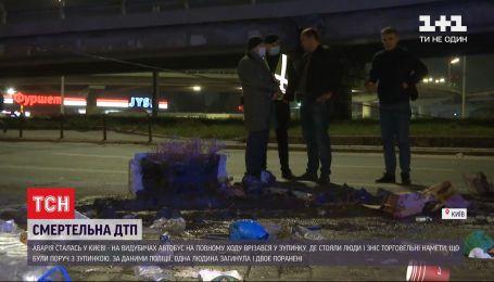 Что стало причиной смертельной аварии с участием автобуса в Киеве
