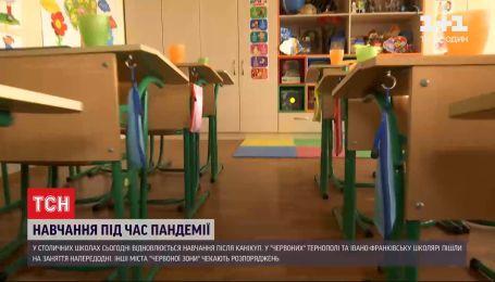 Навчання під час пандемії: столичні школярі повертаються за парти