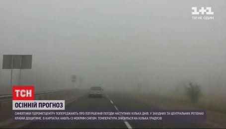 Дощі і мокрий сніг: синоптики попереджають про погіршення погоди