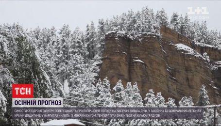 Дожди и мокрый снег: синоптики предупреждают об ухудшении погоды в ближайшие дни