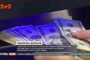 Доходы заробитчан могут получить двойное налогообложение