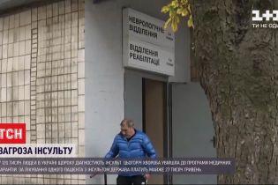 Щороку в 120 тисяч українців діагностують інсульт – як розпізнати хворобу