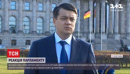 Дмитро Разумков прокоментував скандальне рішення Конституційного суду