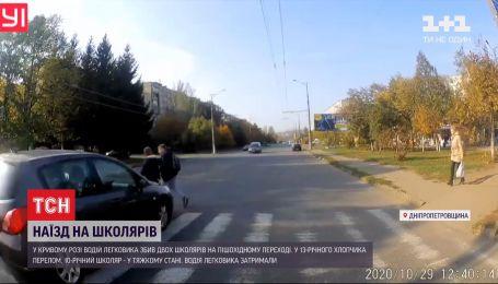 В Кривом Роге пьяный водитель сбил на зебре двух школьников
