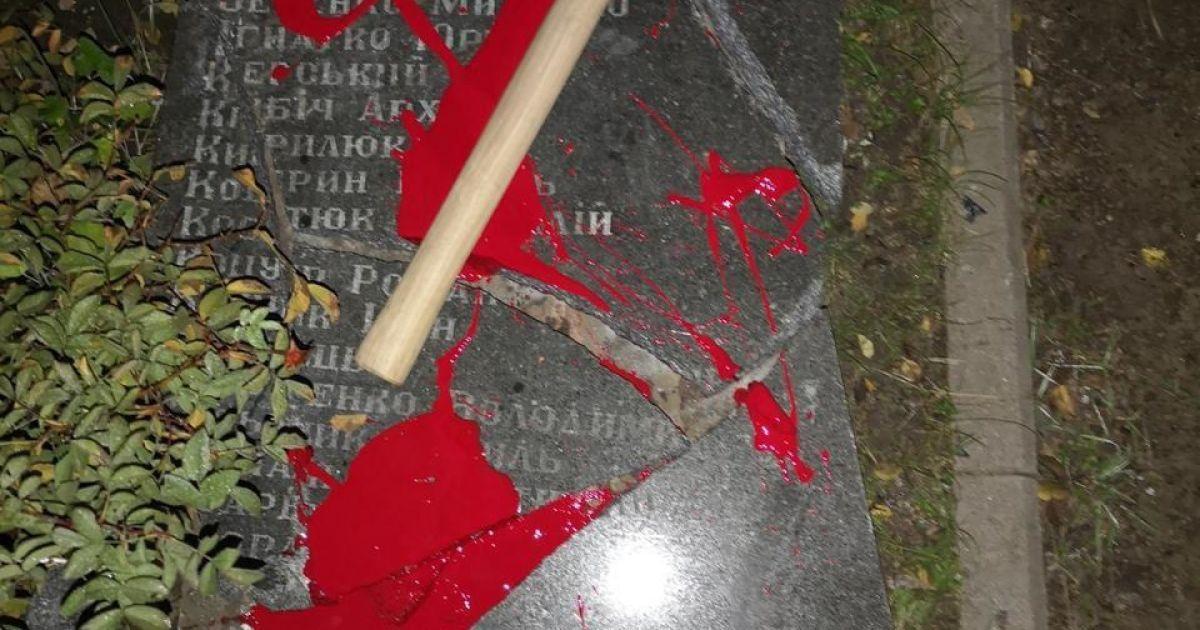 Разбили и облили краской: в Бабьем Яру неизвестные осквернили памятную плиту с именами участников ОУН