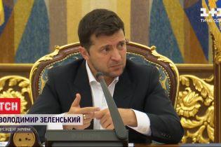 Зеленский предлагает прекратить полномочия судей Конституционного суда