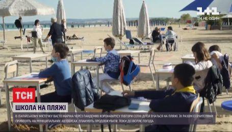 Уроки на пляжі: в Італійському містечку поставили парти і стільці прямо на пісок