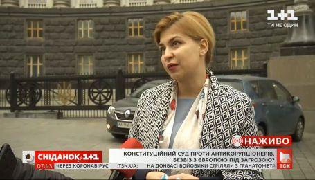 Ольга Стефанишина про скандальне рішення КСУ та підсумки засідання РНБО