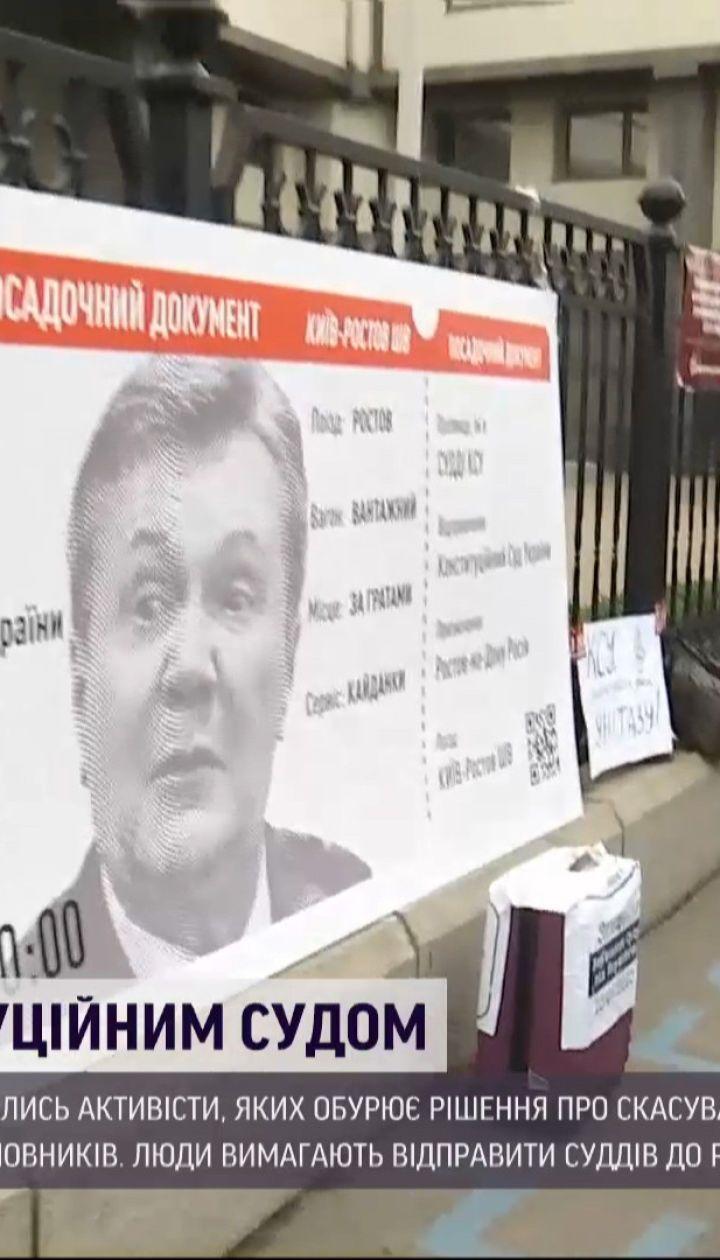 Під будівлею Конституційного суду активісти вимагають відправити суддів до Ростова