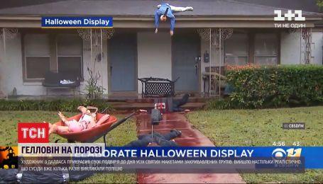 Художник из Далласа так украсил свой двор на Хэллоуин, что соседи несколько раз вызывали полицию
