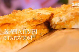 Руслан Сеничкин приготовил хачапури с тыквой