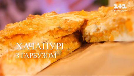 Руслан Сенічкін приготував хачапурі з гарбузом