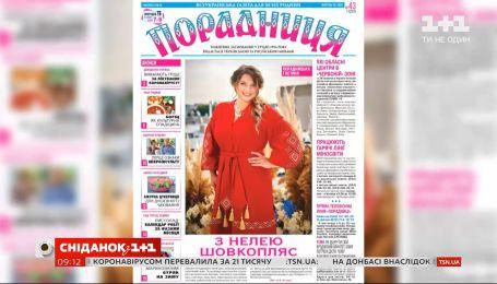 """Робота, родина та цікаві захоплення: Неля Шовкопляс дала інтерв'ю газеті """"Порадниця"""""""