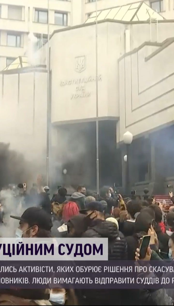 Під будівлею Конституційного суду зібралися активісти, обурені рішенням щодо декларування