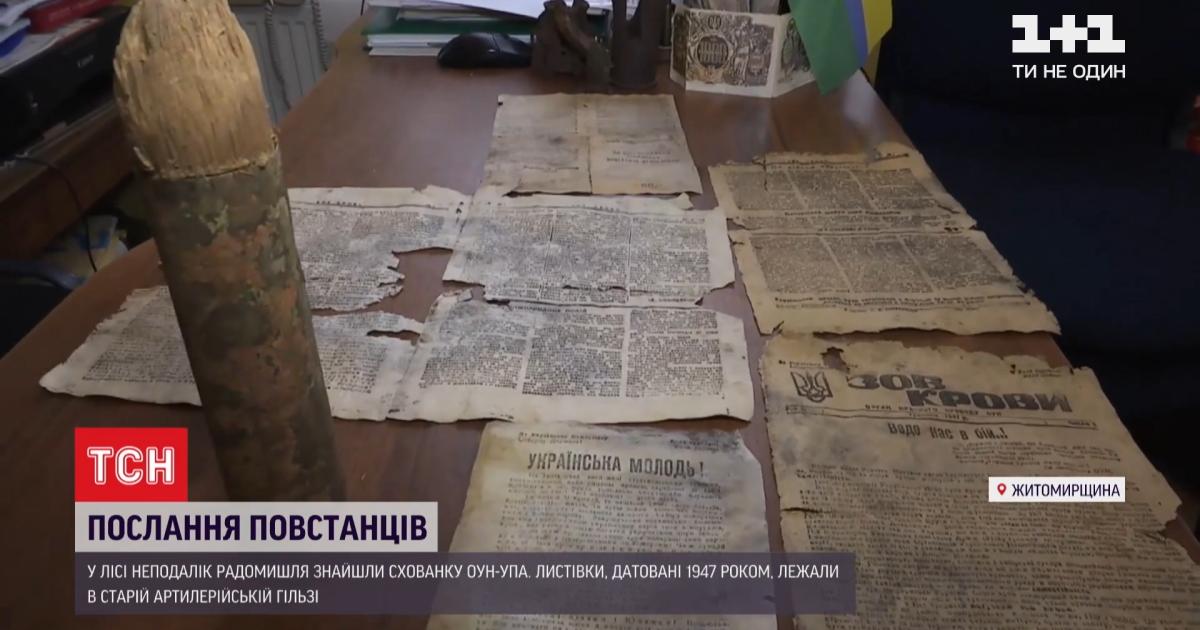 В Житомирской области обнаружили в гильзе листовки ОУН-УПА 1947 года выпуска