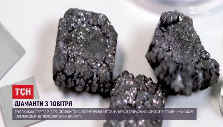 Зелені технології: британські науковці придумали як перетворювати вуглекислий газ на діаманти