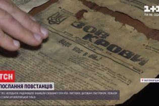 Послание в гильзе: в житомирском лесу нашли листовки ОУН-УПА 1947 года