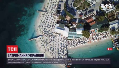 Чотирьох українців затримали в албанському порту через порушення кордону країни