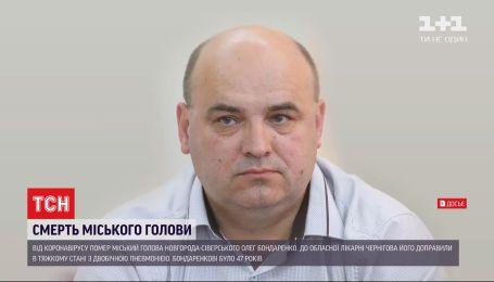 У Чернігівській області від COVID-19 помер міський голова Новгорода-Сіверського