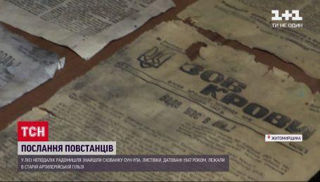 У Житомирській області знайшли листівки ОУН-УПА 1947 року