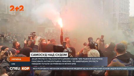 Фаєри, димові шашки, шини - під Конституційним судом мітингувальники вимагають відставки суддів
