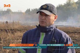 Катастрофа в Черкасской области: спасатели вторую неделю не могут побороть торфяной пожар