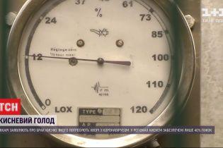 В больницах Украины не хватает кислорода для лечения больных COVID-19