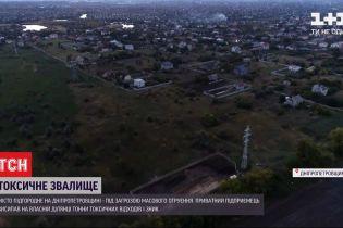 Небольшой город Днепропетровской области оказался под угрозой массового отравления