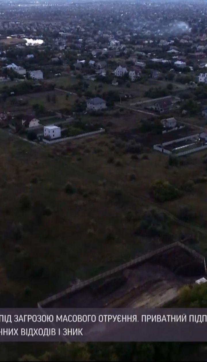 Невелике місто Дніпропетровської області опинилося під загрозою масового отруєння