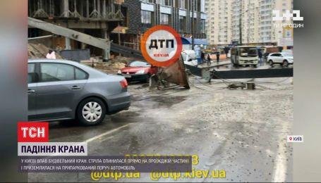 На столичних Позняках будівельний кран упав на припаркований поруч автомобіль
